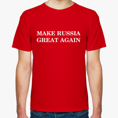 Футболка MAKE RUSSIA GREAT AGAIN