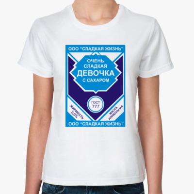 Классическая футболка Сладкая девочка
