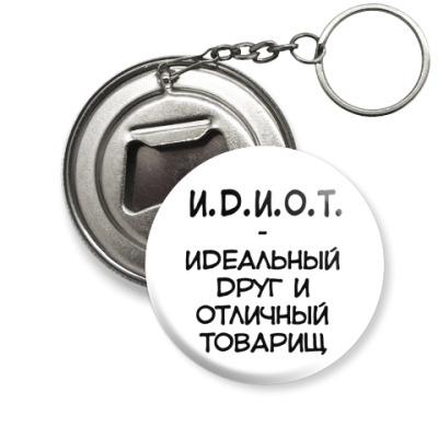 Брелок-открывашка И.Д.И.О.Т.