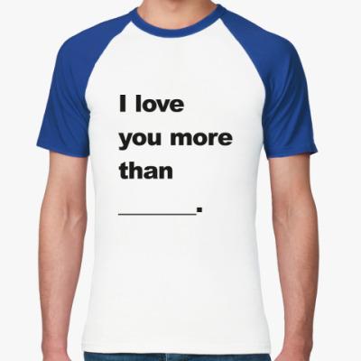 Футболка реглан Я люблю тебя больше чем...