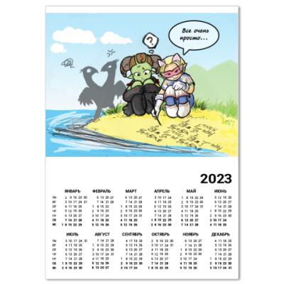 Календарь  - Баша (A3)