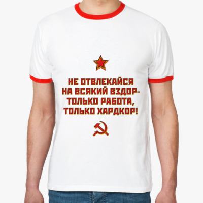 Футболка Ringer-T ONLY WORK, ONLY HARDCORE!