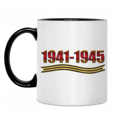 Кружка 1941-1945