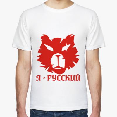 Футболка Я - РУССКИЙ!