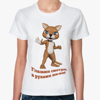 Классическая футболка Глазами смотри, а руками ни-ни