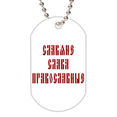 Жетон dog-tag Славяне, слава, православные