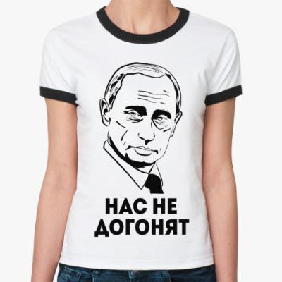 Женская футболка Ringer-T Путин, нас не догонят!