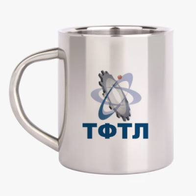 Кружка металлическая Кружка металлическая ТФТЛ