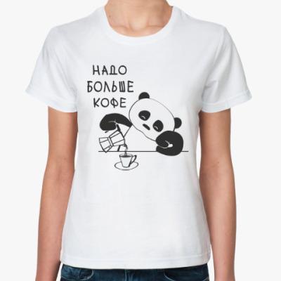 Классическая футболка Панда хочет больше кофе