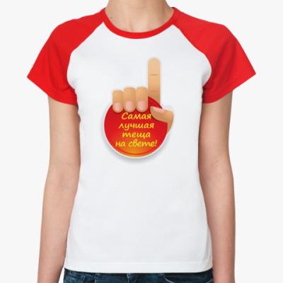 Женская футболка реглан  Лучшая теща на свете