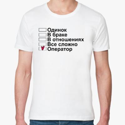 Футболка из органик-хлопка Cемейные отношения - оператор