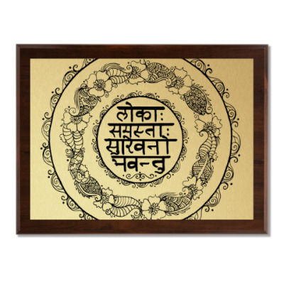 Плакетка Мандала - Мантра - Lokāḥ samastāḥ sukhino bhavantu