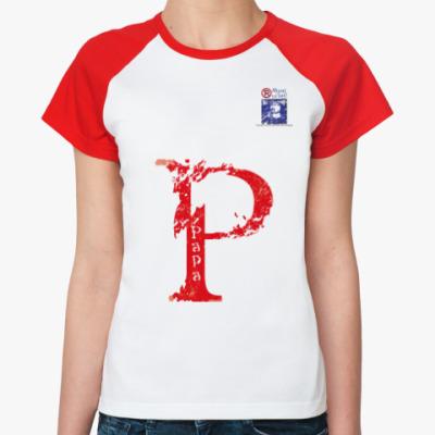 Женская футболка реглан Морской флаг «Papa»