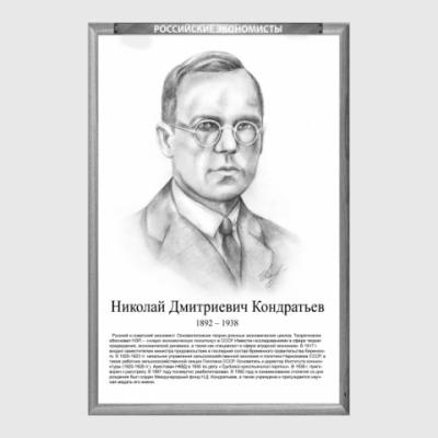 Постер Николай Кондратьев (рамка серии и легенда)