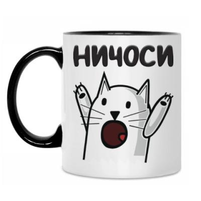 Кружка Ничоси Кот