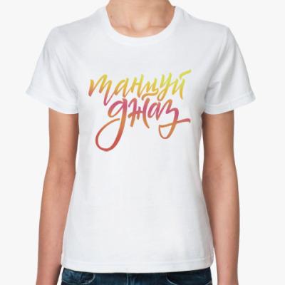 Классическая футболка Танцуй джаз