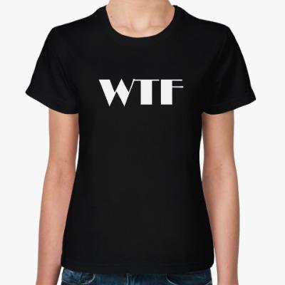 Женская футболка WTF - что за черт!