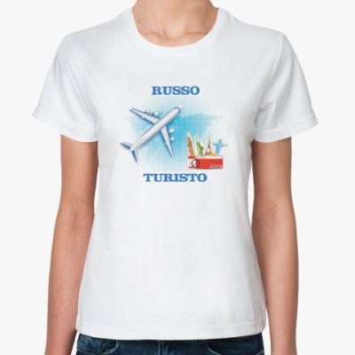 Классическая футболка RUSSO TURISTO