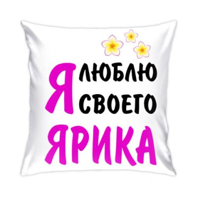 Подушка Я люблю своего Ярика