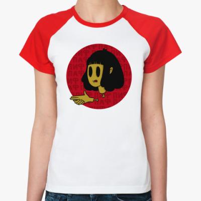 Женская футболка реглан «Пиф-паф»
