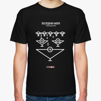 Футболка Мужская футболка Stedman, черн