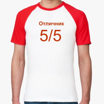 Футболка реглан Отличник