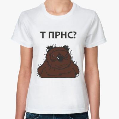 Женская футболка Вонни. Т ПРНС???