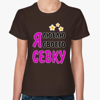 Женская футболка Я люблю своего Севку