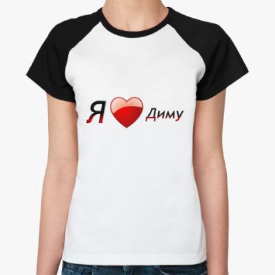 Женская футболка реглан   Я люблю Диму