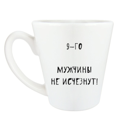 Чашка Латте '8 марта'