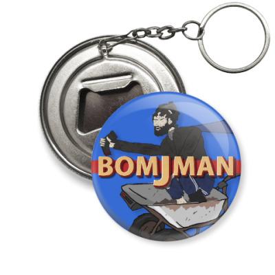 Брелок-открывашка BomJman