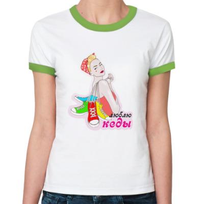 Женская футболка Ringer-T  с любовью к кедам