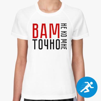 Женская спортивная футболка Вам точно не ко мне
