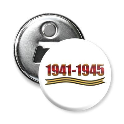 Магнит-открывашка 1941-1945