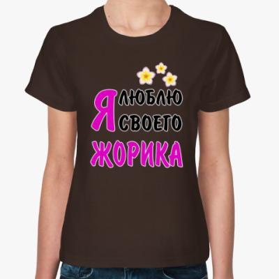 Женская футболка Я люблю своего Жорика