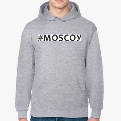 Толстовка худи #MOSCOУ