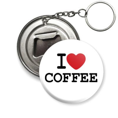 Брелок-открывашка  Love Coffee