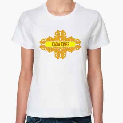 Классическая футболка Саха Сирэ / Якутия / Yakutia