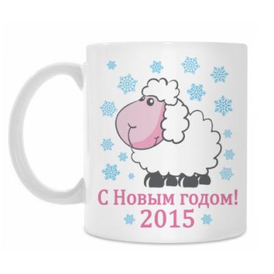 Кружка Овца символ нового 2015 года