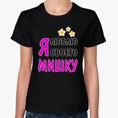 Женская футболка Я люблю своего Мишку