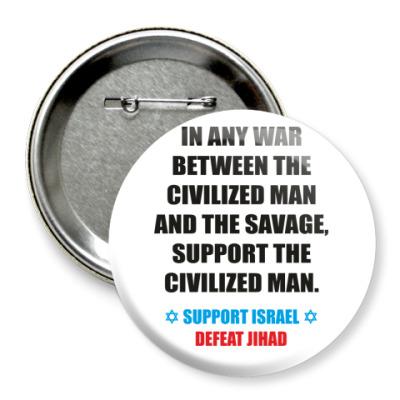 Значок 75мм SUPPORT ISRAEL, DEFEAT JIHAD