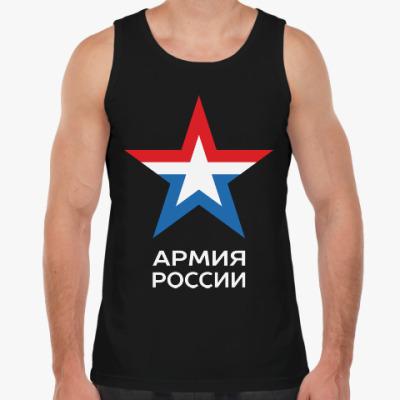 Майка Армия России