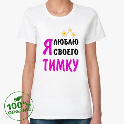 Женская футболка из органик-хлопка Я люблю своего Тимку