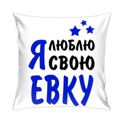 Подушка Я люблю свою Евку