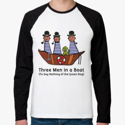 Футболка реглан с длинным рукавом   Трое в лодке