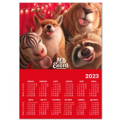 Календарь Новогодняя вечеринка