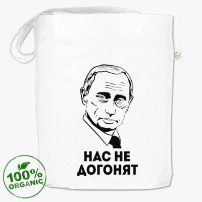 Сумка Путин, нас не догонят!