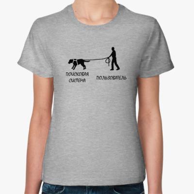 Женская футболка Поисковая система и пользователь!