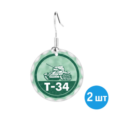 Серьги Танк Т-34