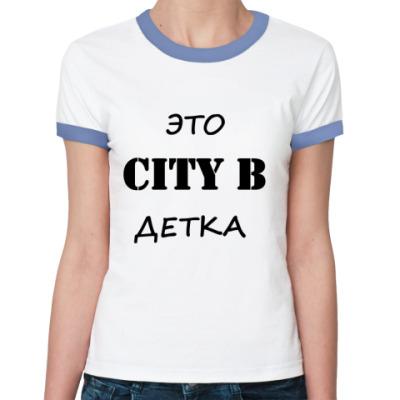 Женская футболка Ringer-T Городок Б